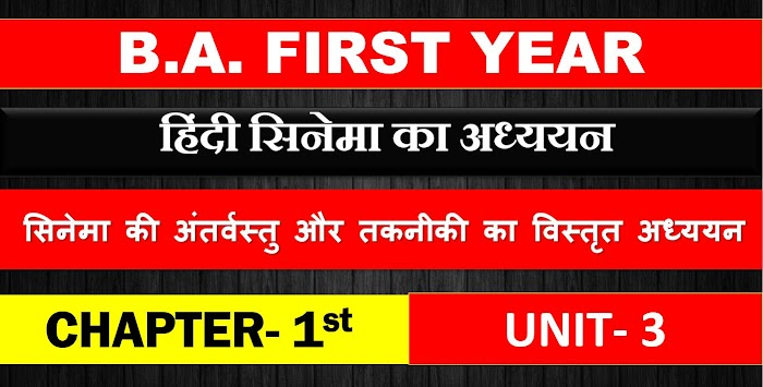 B.A. FIRST YEAR हिंदी सिनेमा का अध्ययन UNIT 3 CHAPTER -1 हिंदी सिनेमा की अंतर्वस्तु और तकनीकी का विस्तृत अध्ययन NOTES