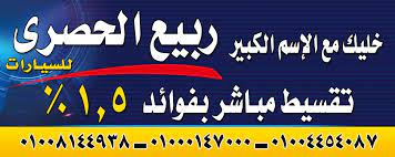 رقم فروع معرض ربيع الحصري للسيارات مصر 2021