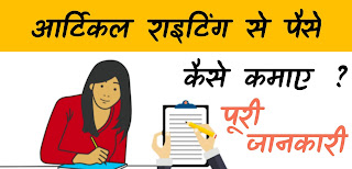 Article writing, how to make money by article writing, article writing  ae paise kaise kamaye