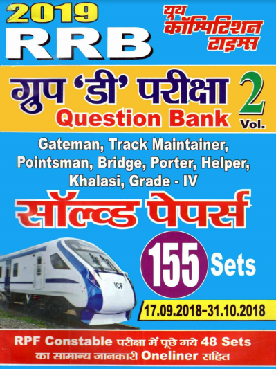 RRB Group D Practice Set by YKT : for Railway Exam Hindi PDF