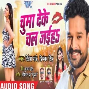 Chumma Deke Chal Jaiha (Ritesh Pandey, Priyanka Singh) bhojpuri mp3 download 2019