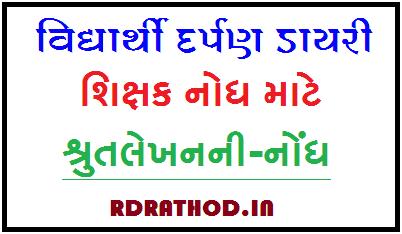 Srutlekhan ni nodh | STD 3 thi 8 Vidhyarthi Darpan Diary nodh PDF - Download
