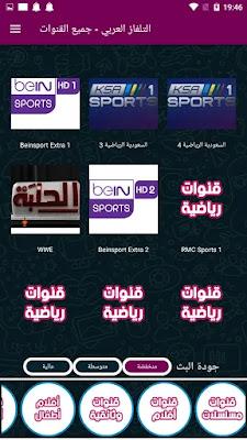 تحميل تطبيق Arabic TV Arabic TV 2021 تطبيق Arabic Live TV تحميل تطبيق arabic tv premium.apk للاندرويد تحميل برنامج التلفزيون العربي المباشر Arabic TV APK Arabic TV Live Download