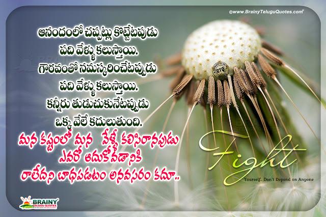 nice words on life in telugu, best life changing quotes in telugu, famous telugu words on life