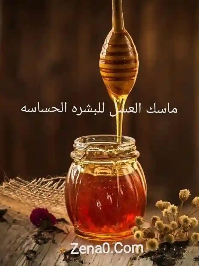 ماسك الوجه بالعسل واللافندر للبشره الحساسه.