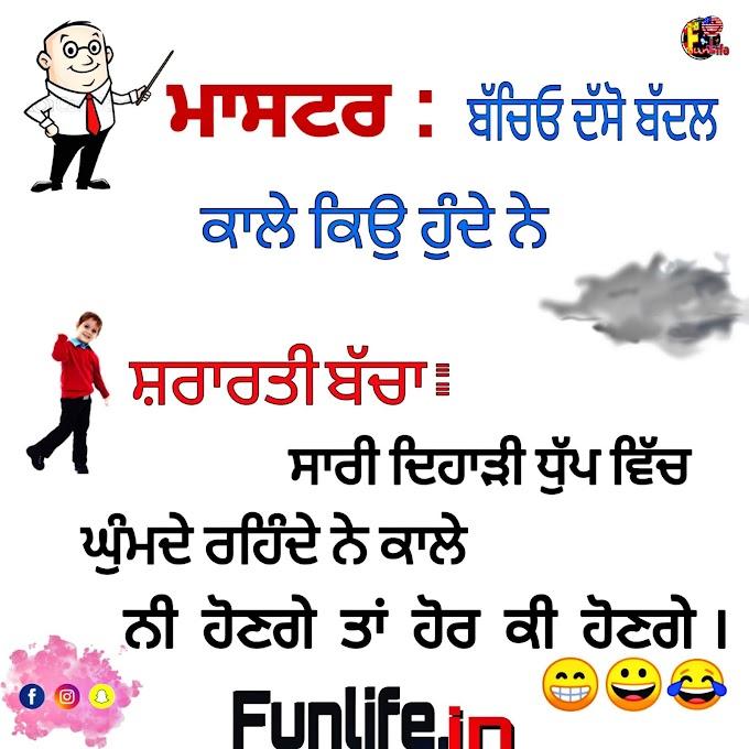 Best jokes in punjabi