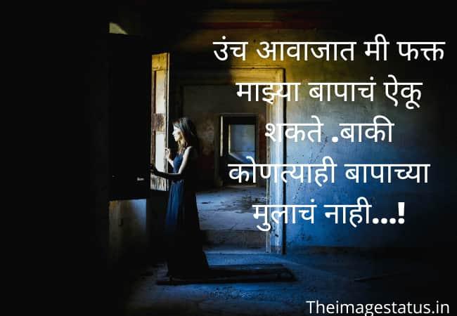 In marathi status स्वातंत्र्य दिनाच्या