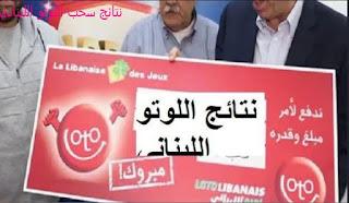 """النتائج النهائية لسحب اللوتو اللبناني """" Lebanon-lotto """" مسابقات اليانصيب الاصدار 1806"""