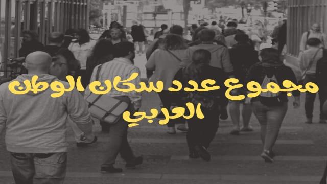 مجموع عدد سكان الوطن العربي