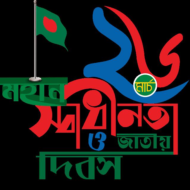 26 March banner logo