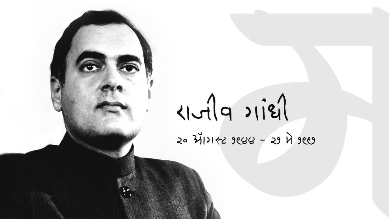 राजीव गांधी | Rajiv Gandhi