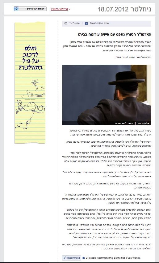 T.O.T. Private consulting services: Israels AG orders