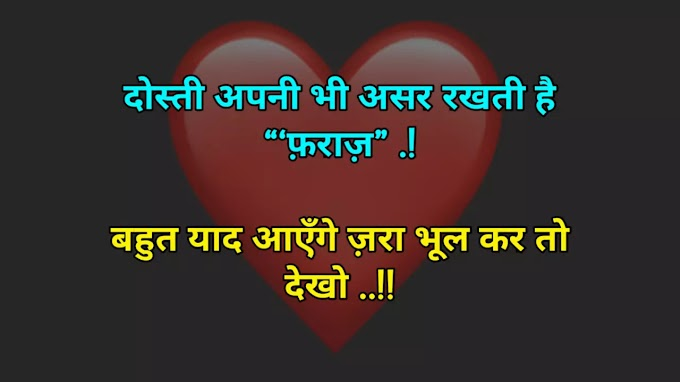Heart Touching Dosti Status In Hindi With Images