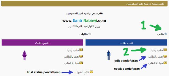 Tutorial Cara Daftar Online Universitas Majma'ah, Arab Saudi