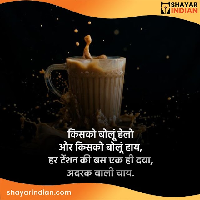 Adrak Wali Chai - Hindi Shayari, Status, Quotes, Images