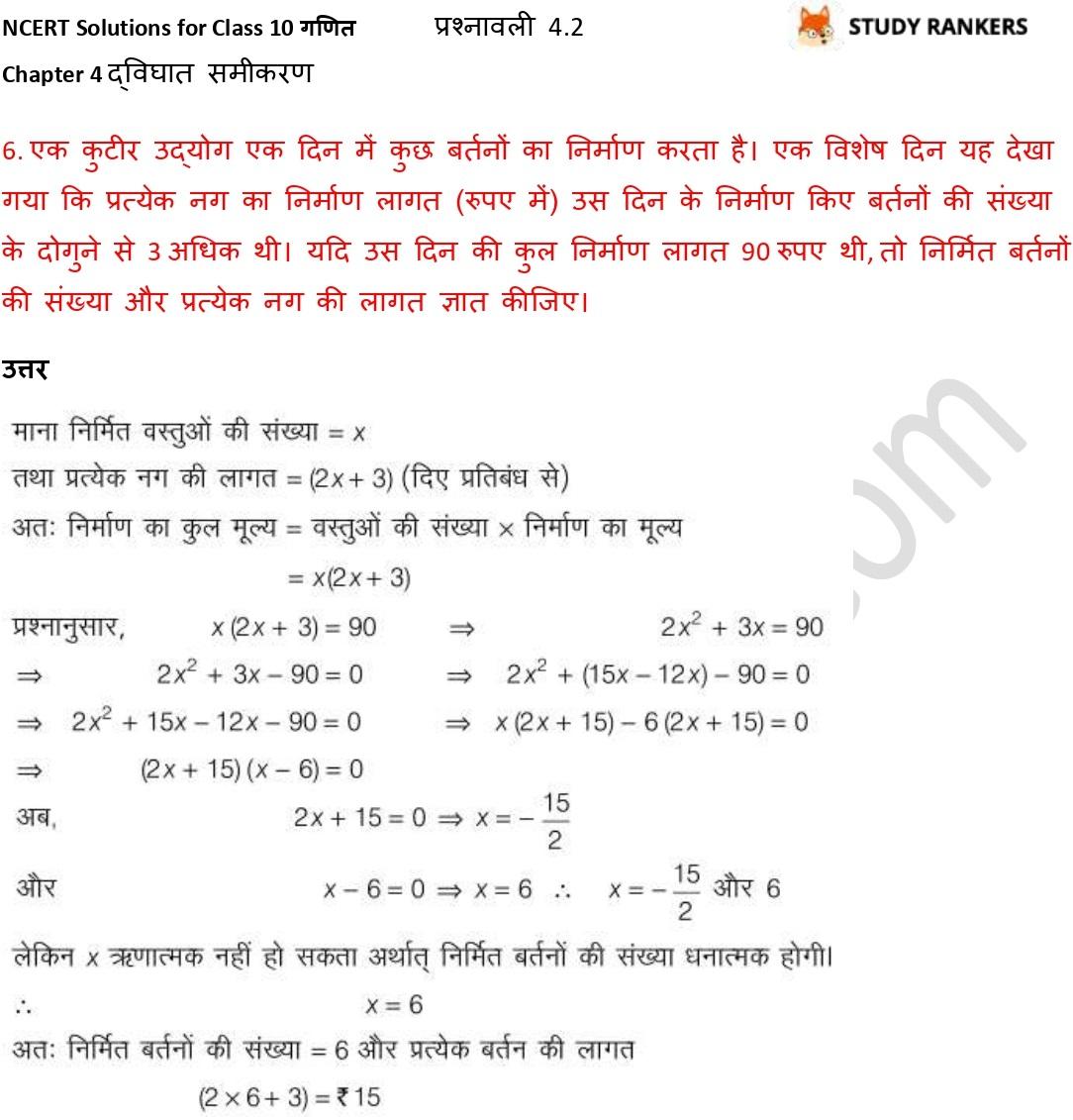 NCERT Solutions for Class 10 Maths Chapter 4 द्विघात समीकरण प्रश्नावली 4.2 Part 7