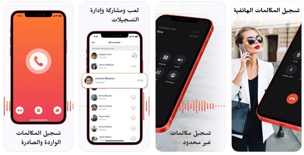 تطبيق تسجيل المكالمات للايفون مجاني