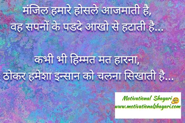 Success Shayari motivational Shayari
