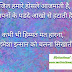 Success Shayari, Success Shayari Image Download, himmat mat harana