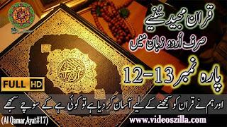 Quran urdu translation only  Quran with Urdu translation  Para No 12 13