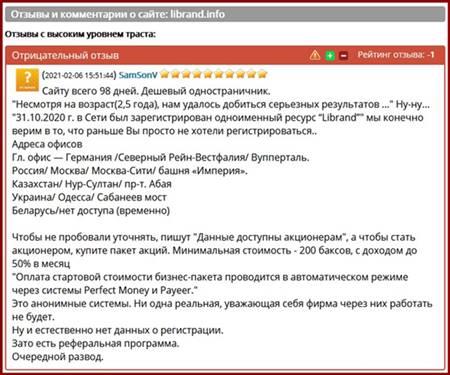 librand.info отзывы о сайте