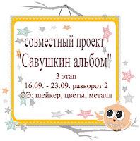 http://savushkascrap.blogspot.ru/2016/09/3-2.html