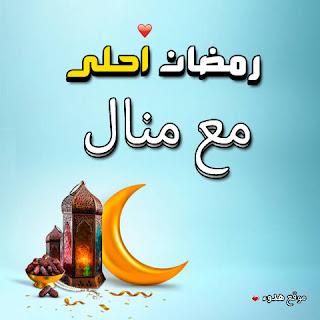 بوستات رمضان احلى مع منال صور اسم منال