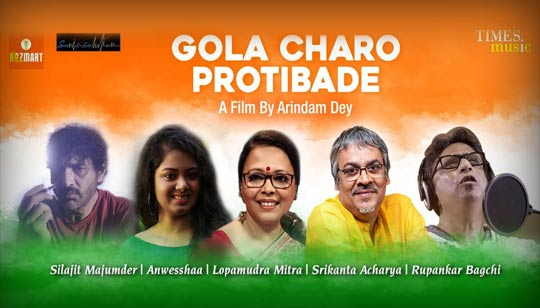 Gola Charo Protibade Lyrics Independence Day Special Bengali Song