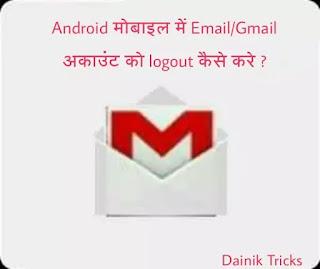 Android मोबाइल में Email/Gmail अकाउंट को Logout कैसे करे ?
