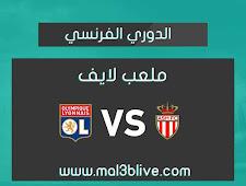 نتيجة مباراة موناكو وليون اليوم الموافق 2021/05/02 في الدوري الفرنسي