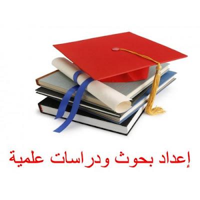 كتابة بحوث جامعية في الامارات