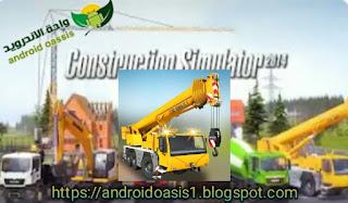 تحميل لعبه محاكاة بناء Construction Simulator 2014مهكره مجاناً اخر اصدار للاندرويد