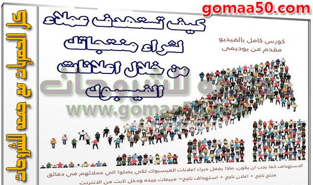 كورس-إحتراف-استهداف-العملاء-لشراء-منتجات-بواسطة-إعلانات-فيسبوك-فيديو-بالعربى-1