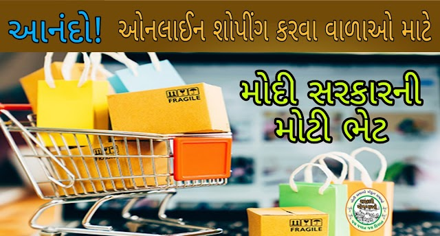 Modi government will give big relief to those who do online shopping, a new rule will come from this date