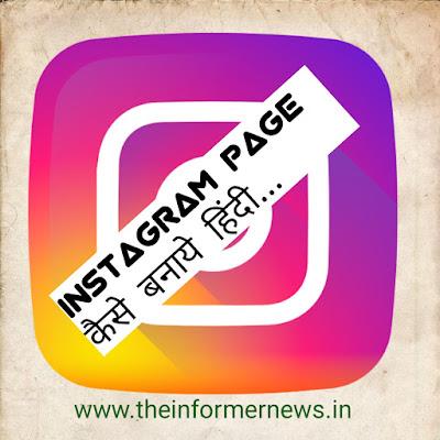 Instagram Page kaise बनाते हैं, how to make Instagram Page hindi. Instagram page ke क्या फायदा होते है.