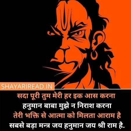 Hanuman ji status in hindi