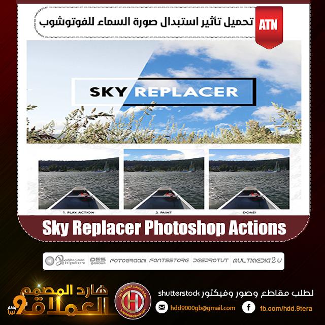 تحميل تأثير لاستبدال صورة السحاب في الصورة للفوتوشوب - Sky Replacer Photoshop Actions