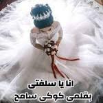 رواية انا يا سلفتي حلقة 9 التاسعة - كوكي سامح