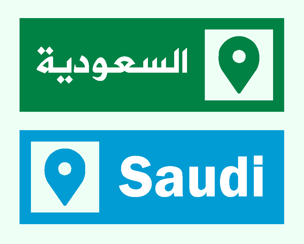 saudi icon map vector free download #saudi #map #arab #arabic #world #national #graphics #islam #islamic #vectorart #graphic #illustrator #icon #icons #vector #design #country #graphicart #designer #logo #logos #photoshop #button #buttons #maps #illustration #socialmedia #symbol #abstractart