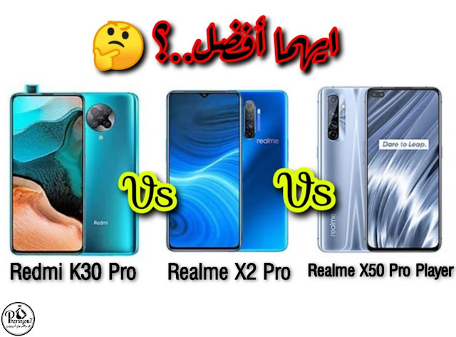 مقارنة ريدمي كي 30 برو و ريلمي اكس 2 برو و ريلمي اكس 50 برو بلاير اديوتيشن ايهما افضل ؟