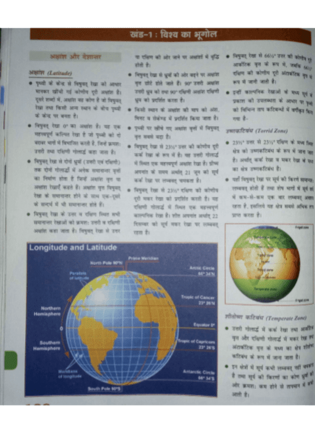 World-Geography-For-All-Competitive-Exam-Hindi-PDF-Book