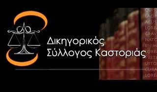 ΚΑΣΤΟΡΙΑ: ΚΑΤΑΓΓΕΛΙΑ ΚΟΛΑΦΟΣ ΓΙΑ ΑΓΓΕΛΗ ΚΑΙ ΔΗΜΟ ΚΑΣΤΟΡΙΑΣ!