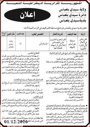 إعلان توظيف ببلدية سيدي بلعباس