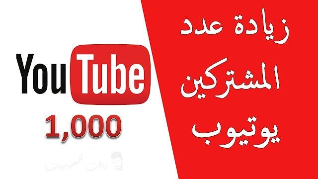زيادة متابعين يوتيوب عرب حقيقيين 1000 مشترك يوميا بدون تطبيقات
