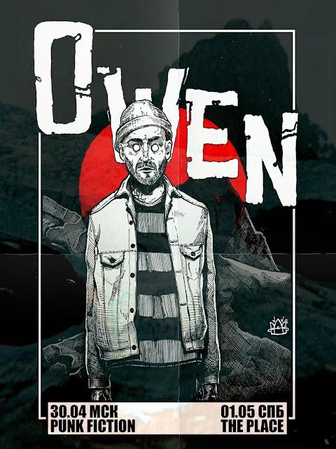 Owen в России