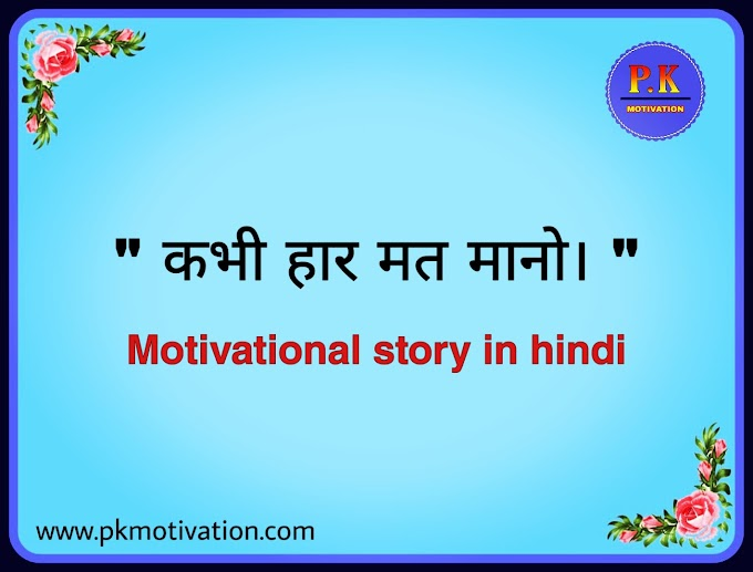 कभी हार मत मानो। Kabhi har mat mano. Motivational stories in hindi.