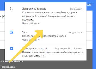 Google Payments чат почта и телефон техподдержки