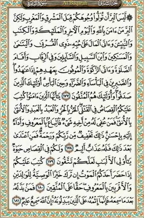 al baqarah pdf file free