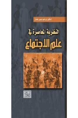 تحميل كتاب رحلة الدم لإبراهيم عيسى pdf