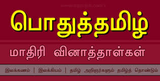 உரைநடை_1st_chapter Pothu Tamil notes for group 4 by Tamilnadu government